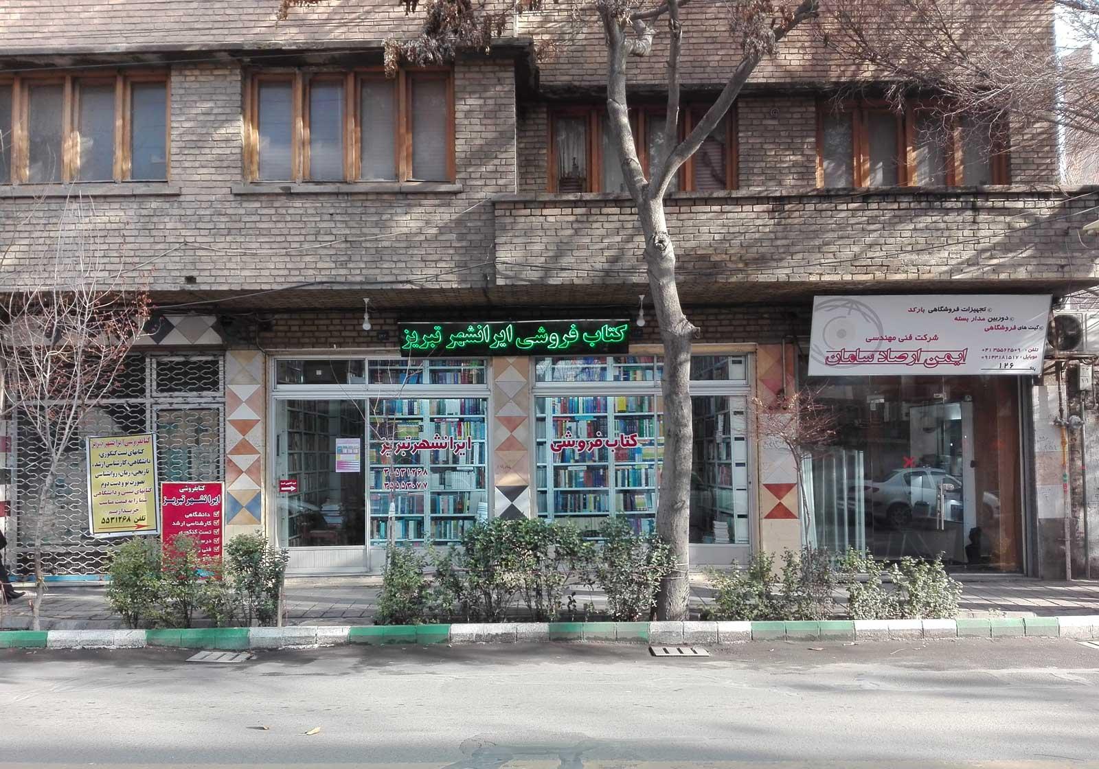 کتابفروشی ایرانشهر تبریز